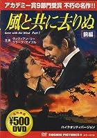 風と共に去りぬ(前編) [DVD]