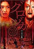 グロヅカ[DVD]