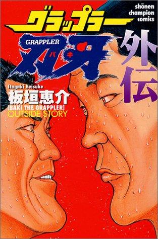 グラップラー刃牙外伝 (少年チャンピオン・コミックス)