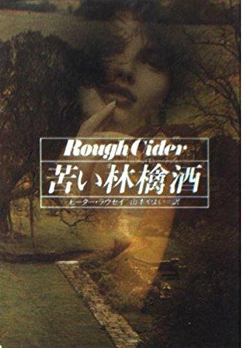 苦い林檎酒 (ハヤカワ・ミステリ文庫 (HM 91‐4))の詳細を見る