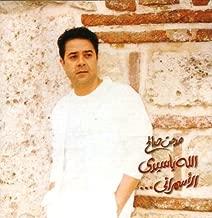 Allah Ya Sidi al-Asmarani