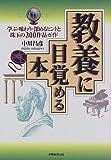 教養に目覚める本―学ぶ・味わう・深めるヒントと珠玉の300作品ガイド
