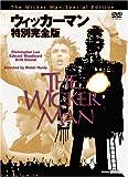 ウィッカーマン 特別完全版 [DVD]