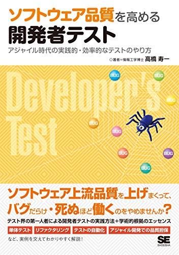 [画像:ソフトウェア品質を高める開発者テスト アジャイル時代の実践的・効率的なテストのやり方]