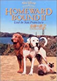 奇跡の旅2 サンフランシスコの大冒険[DVD]
