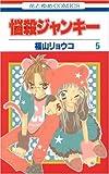 悩殺ジャンキー 第5巻 (花とゆめCOMICS)