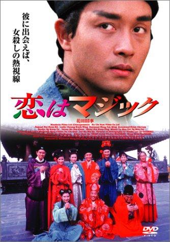 恋はマジック [DVD]