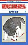 動物のお医者さん (3) (花とゆめCOMICS)