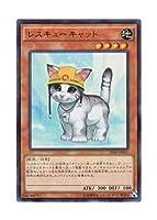遊戯王 日本語版 20AP-JP061 Rescue Cat レスキューキャット (ウルトラレア・パラレル)