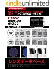 銘匠光学 TTArtisan 40mm f/2.8 MACRO C レンズデータベース: Foton機種別作例集361 解像力・ぼけ・周辺光量落ち・最短撮影距離 実写チャートでレンズ性能のすべてをみせる! Sony α7R IIIで撮影
