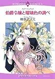 伯爵令嬢と瑠璃色の調べ (エメラルドコミックス ロマンスコミックス)