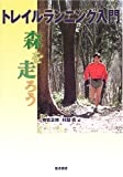 トレイルランニング入門: 森を走ろう