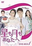 星も月もあなたへ DVD-BOX1[DVD]