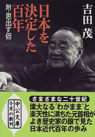 日本を決定した百年―附・思出す侭 (中公文庫)