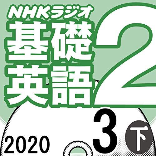 『NHK 基礎英語2 2020年3月号 下』のカバーアート