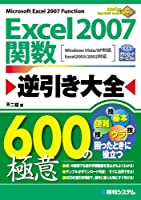 Excel2007関数逆引き大全600の極意
