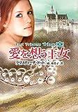 愛を想う王女―ロスト・プリンセス・トリロジー〈3〉 (MIRA文庫)