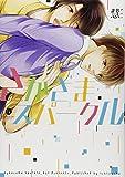 さかさまスパークル (IDコミックス gateauコミックス)