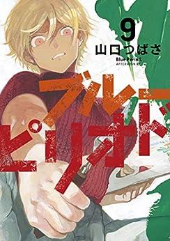 [山口つばさ]のブルーピリオド(9) (アフタヌーンコミックス)