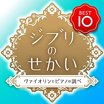 Ghibli's World Best 10 with Piano and Violin