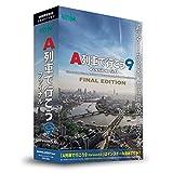 アートディンク A列車で行こう9 Version5.0 ファイナルエディション