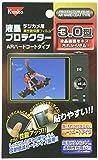 Kenko 液晶保護フィルム 液晶プロテクター ARハードコートタイプ 3.0型 K-850923
