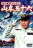 連合艦隊司令長官 山本五十六 [東宝DVD名作セレクション]