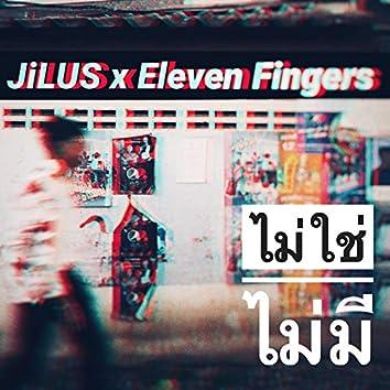 ไม่ใช่ไม่มี (feat. Eleven Fingers)