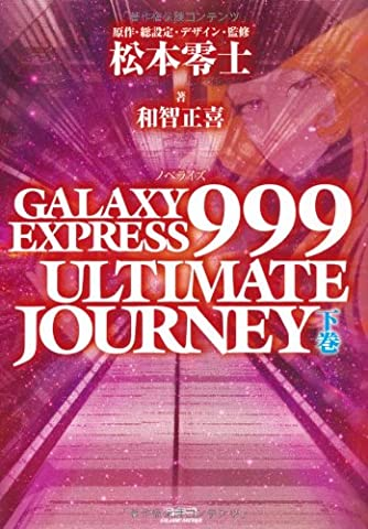 GALAXY EXPRESS 999 ULTIMATE JOURNEY 下巻