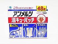 【第3類医薬品】アンメルツ温キューパッチ 48枚 ×7