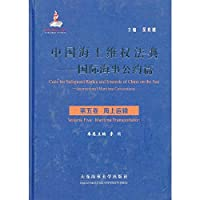 China 's maritime rights Alimentarius international maritime conventions articles Maritime transport : ( with CD-ROM Volume 5 )(Chinese Edition)