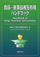 食品―医薬品相互作用ハンドブック