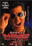 難波金融伝 ミナミの帝王 劇場版IV 破産-乗っ取り[DVD]