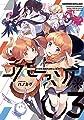 コスモファミリア* (3) (まんがタイムKR フォワードコミックス)
