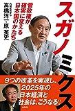 スガノミクス: 菅政権が確実に変える日本国のかたち