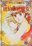 アナトゥール星伝〈13〉琥珀の妖魔女(アルディーン) (講談社X文庫―ティーンズハート)