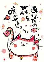 ふがく画 絵はがき(花猫)