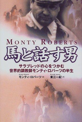 馬と話す男―サラブレッドの心をつかむ世界的調教師モンテイ・ロバーツの半生