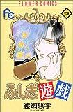 ふしぎ遊戯 4 (フラワーコミックス)