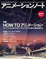 アニメーションノート no.01―アニメーションのメイキングマガジン 特集:How toアニメーション (SEIBUNDO Mook)