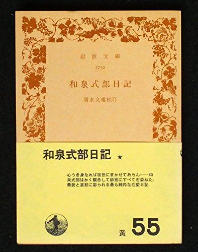 和泉式部日記 (1957年) (岩波文庫)
