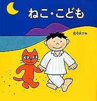 ねこ・こども (幼児絵本シリーズ)