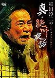 稲川淳二の真・絶叫夜話[DVD]