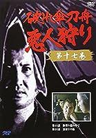 破れ傘刀舟 悪人狩り 17 [DVD]
