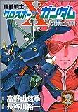 機動戦士クロスボーン・ガンダム (2) (角川コミックス・エース)