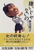 嫌いじゃないの (文春文庫)