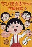 ちびまる子ちゃんの学級日誌〈5〉
