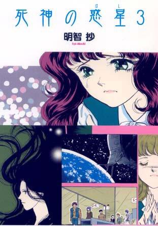死神の惑星(ほし) (3) (ソノラマコミック文庫)