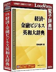 日外 経済・金融ビジネス英和大辞典