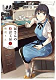 冠さんの時計工房(1) (少年チャンピオン・コミックス・エクストラ)